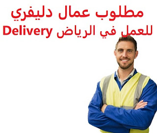 Delivery workers are required to work in Riyadh  To work as a parcel distribution representative at SMSA Shipping Company in Riyadh  Experience: To have a valid driving license He must have a valid, transferable residence permit, provided that they are not individual occupations  Salary: 2000 basic riyals, the targett 800 consignments per month, and an increase over the targett  Note that he will be delivered a car to work on, and a mobile phone with a SIM card, in addition to the net and gasoline