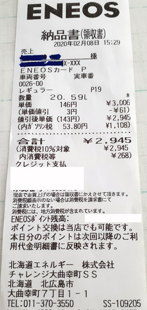 ENEOS チャレンジ大曲幸町SS 2020/2/8 のレシート