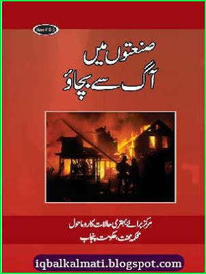Fire Safety Industry Urdu