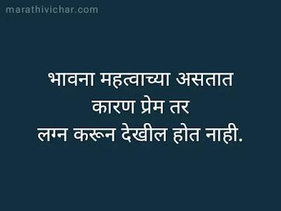 best marathi shayri