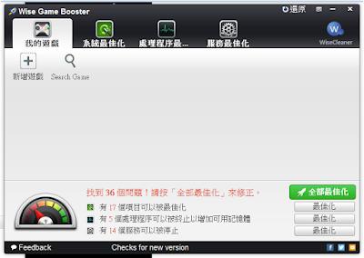 玩電腦遊戲必備,遊戲加速軟體,最新版Wise Game Booster V1.29 繁體中文綠色免安裝版!