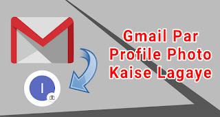 gmail par photo kaise lagaye