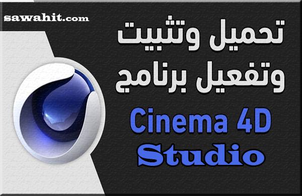 تنزيل برنامج سينما فور دي CINEMA 4D Studio 2020 اخر اصدار مع التفعيل