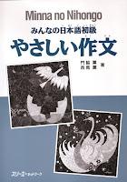 Minna no Nihongo Yasashii Sakubun | みんなの日本語 やさしい 作文