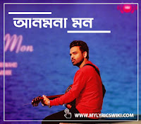 anmona-mon-lyrics,anmona-mon-by-habib-wahid-lyrics,anmona-mon-lyrics-bangla