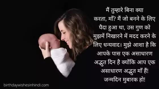 जन्मदिन की बधाई हिन्दी मे माँ के लिए। Birthday Wishes In Hindi for Mother,