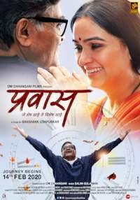 Prawaas 2020 Marathi Movies Download HD MKV 480p