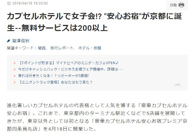 【WEB紹介】マイナビニュースで安心お宿京都店が紹介…