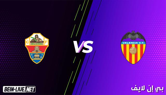 مشاهدة مباراة  فالنسيا و ألتشي بث مباشر اليوم بتاريخ 30-01-2021 في الدوري الاسباني