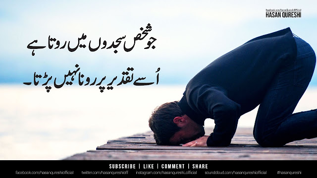 best Islamic quotes in Urdu