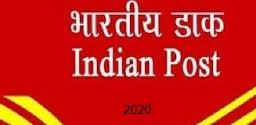 भारतीय डाक विभाग भर्ती 2020 - करिअर आज तक