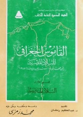 القاموس الجغرافي للبلاد المصرية : القسم الأول - محمد رمزي
