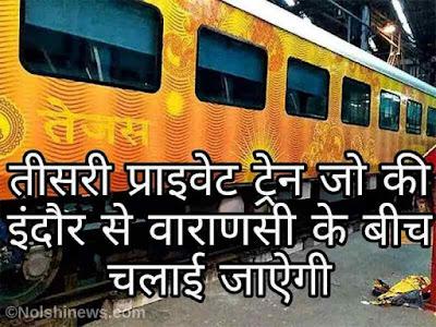 तीसरी प्राइवेट ट्रेन जो की इंदौर से वाराणसी के बीच चलाई जाऐगी