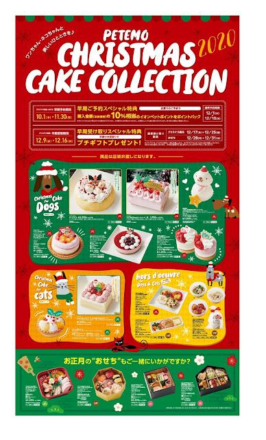 わんちゃんねこちゃんクリスマスケーキ・パーティ総菜・おせち予約案内