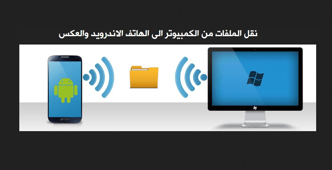 نقل الملفات من الكمبيوتر الى الهاتف الاندرويد والعكس باستخدام Wi-Fi Direct