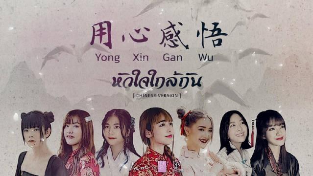 """BNK48 Rilis Lagu Mandarin untuk Pertama Kalinya """"Yong Xin Gan Wu"""""""