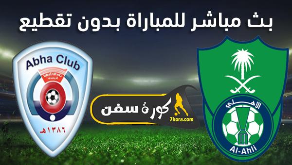 موعد مباراة الأهلي السعودي وأبها بث مباشر بتاريخ 13-01-2020 الدوري السعودي
