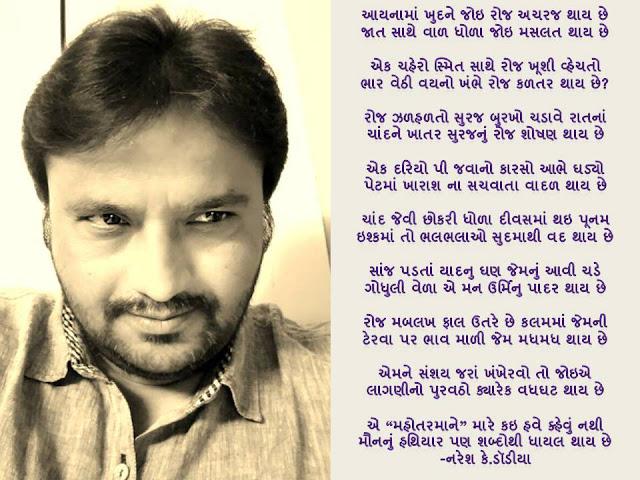 आयनामां खुदने जोइ रोज अचरज थाय छे Gujarati Gazal By Naresh K.Dodia