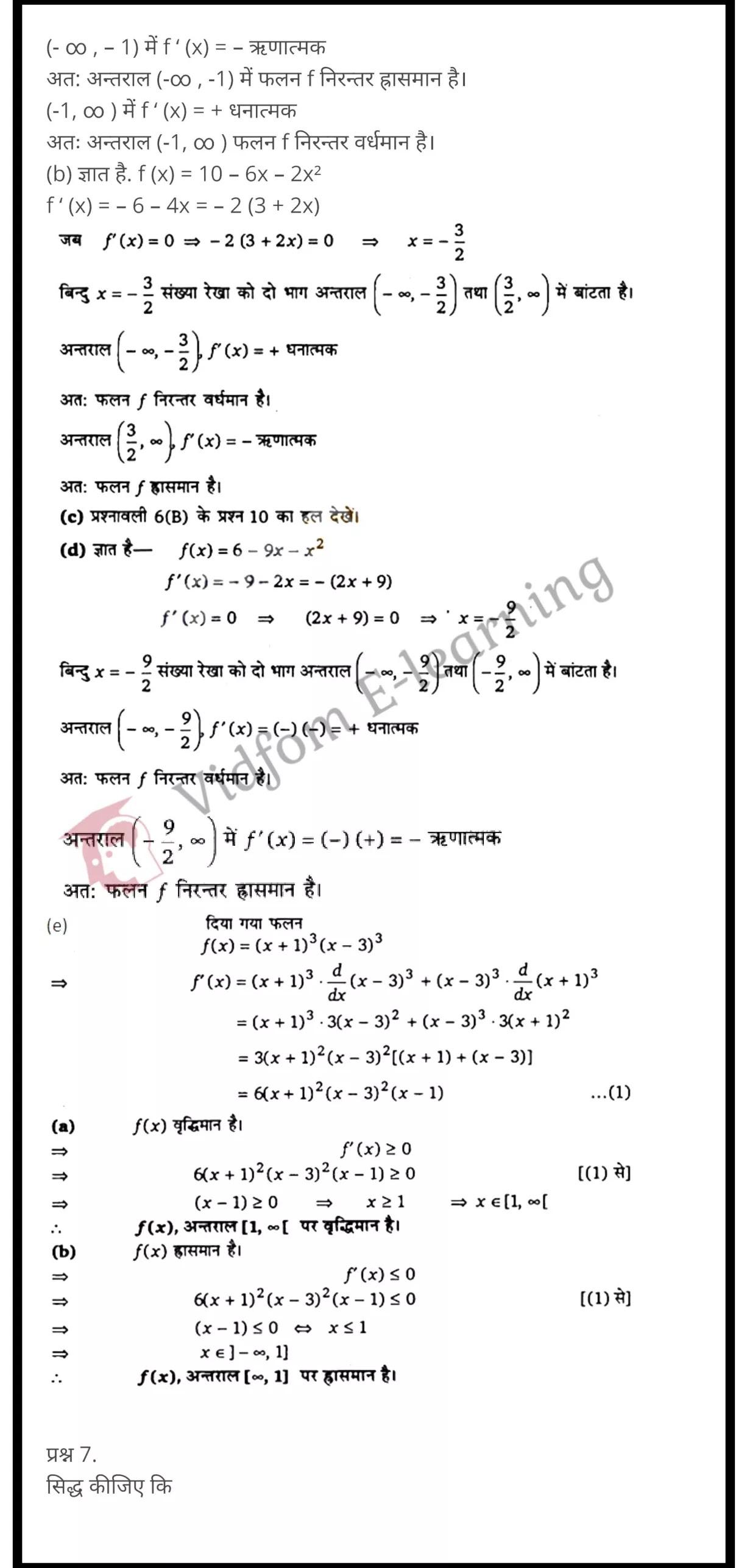 class 12 maths chapter 6 light hindi medium 10