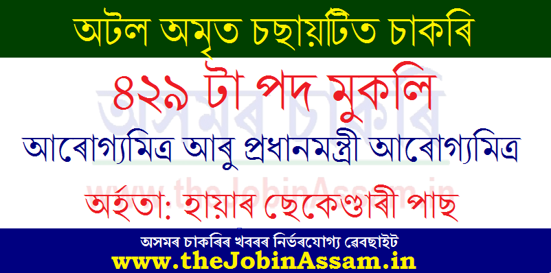 Amrit Abhiyan Society, Assam Recruitment 2020
