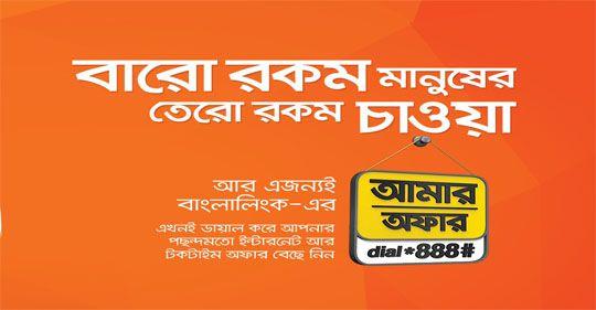 Banglalink Amar Offer