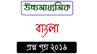 উচ্চ মাধ্যমিক বাংলা  ২০১৯ প্রশ্ন পত্র