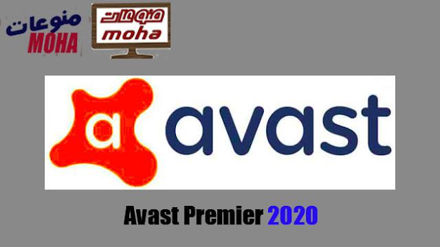 تحميل 2020 Avast Premier