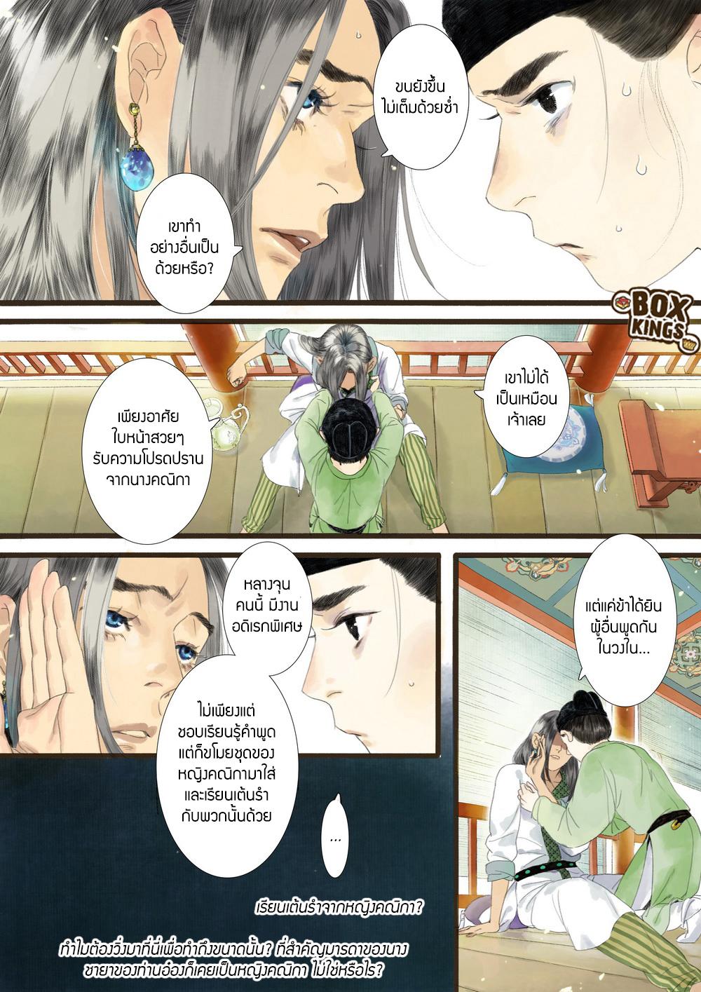 อ่านการ์ตูน Shi Yi Lu 1 ภาพที่ 10