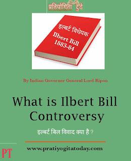 Ilbert bill controversy, इल्बर्ट बिल विवाद