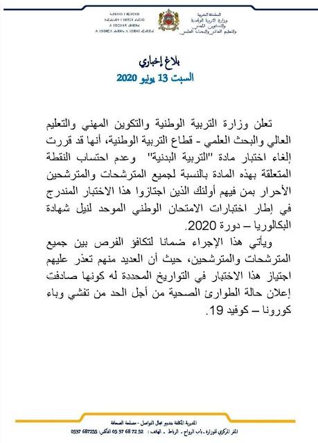 بلاغ إخباري السبت 13 يونيو 2020