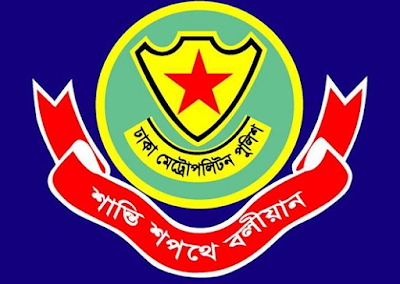 Dhaka Metropolitan Police Jobs Circular in 2017