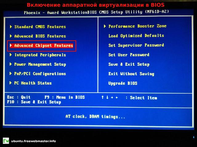 Включение аппаратной виртуализации в BIOS