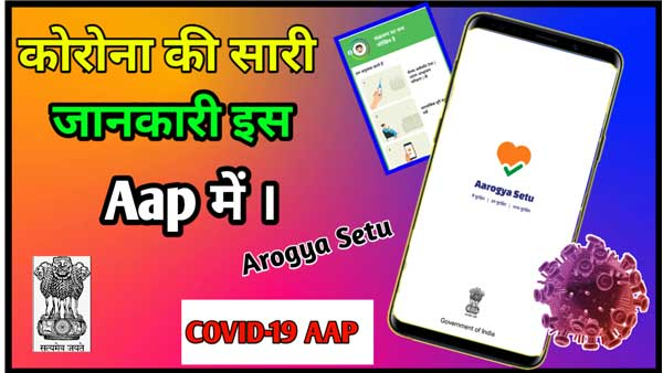 aarogya setu app kaise download karen