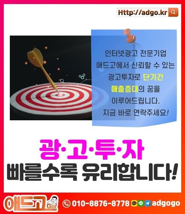 부산구글광고