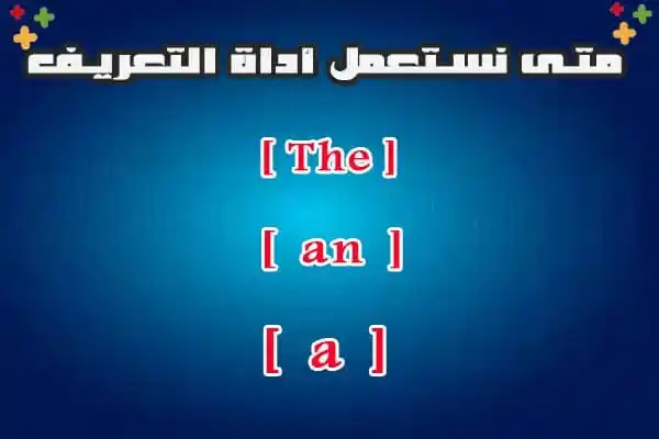 متى نستعمل أداة التعريف [The]  و أداة التنكير [a] و [an]