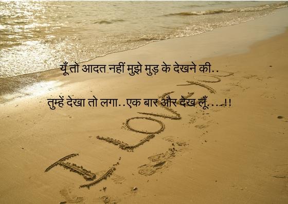 home Love Shayari {Best} 150+ Love Shayari in Hindi - True
