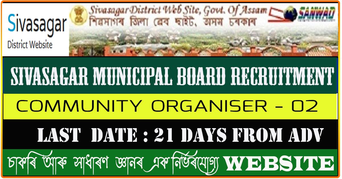 Sivasagar Municipal Board Recruitment 2021