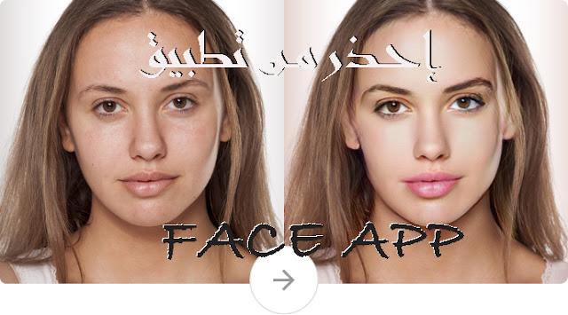 إحذر من تطبيق ال Face App