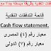 شرح قائمة التدفقات النقدية pdf cash flow