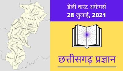 डेली-करंट-अफेयर्स -28-जुलाई,-2021 -छत्तीसगढ़ -इंडिया -CGPSC-CG-Vyapam