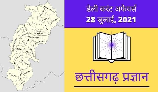 डेली करंट अफेयर्स : 28 जुलाई, 2021 || छत्तीसगढ़ || इंडिया || CGPSC || CG Vyapam || Current Affairs Analysis