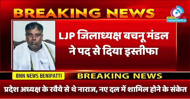 मधुबनी से बड़ी खबर : लोजपा के जिलाध्यक्ष बचनु मंडल ने दिया पार्टी से इस्तीफा