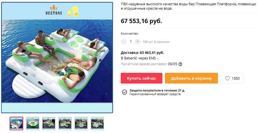 ПВХ надувные высокого качества воды бар Плавающая Платформа, плавающие игрушечные кресла на воде.