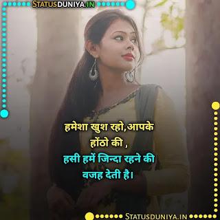 Smile Shayari Quotes Status In Hindi 2021, Muskan Shayari 2 Lines
