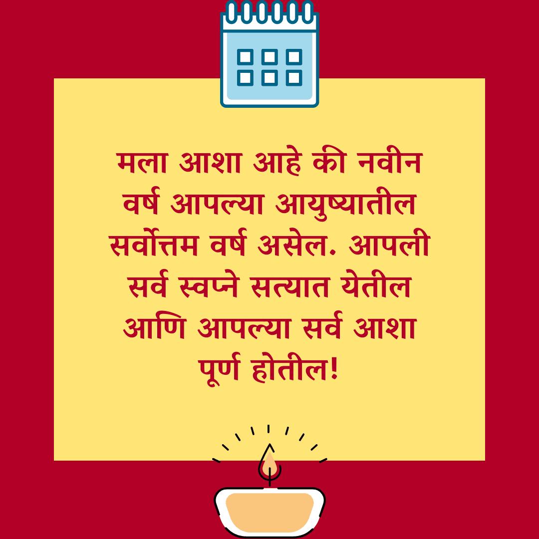 New Year Wishes Marathi