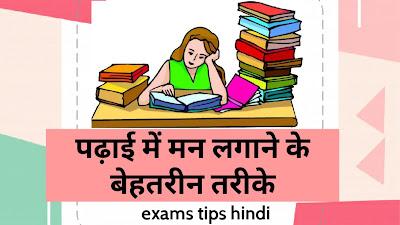 पढ़ाई में मन लगाने के 15 बेहतरीन तरीके, padhai me maan lagane ke behtrin tarike, Best Tips to Grow Interest in Studies in Hindi
