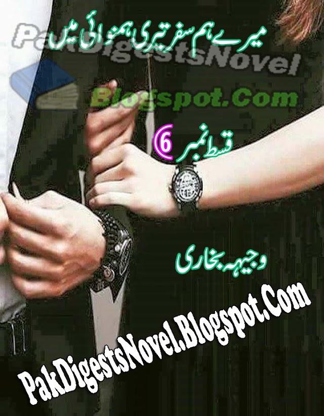 Mere Humsafar Teri Humnawaai Mein Episode 6 Novel By Wajeeha Bukhari Pdf Free Download