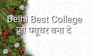 Delhi best college list