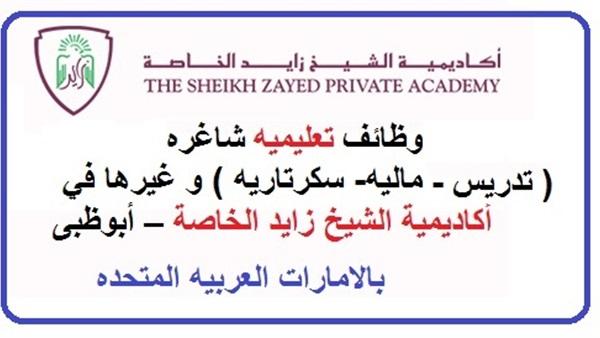 وظائف أكاديمية الشيخ زايد الخاصة بالامارات