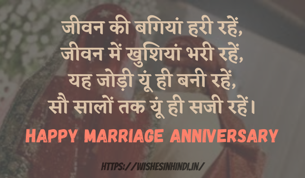 Happy Marriage Anniversary Wishes For Sister In Hindi
